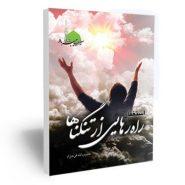 کتاب استغفار راه رهایی از تنگناها؛ سیره پیامبر اکرم (صلی الله علیه و اله) جلد 8