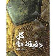 کتاب گل دقیقه 90