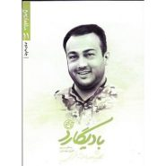 کتاب بادیگارد، (شهید عبدالله باقری)؛ مدافعان حرم (11)