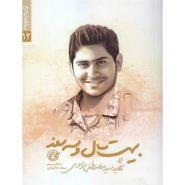کتاب بیست سال و سه روز، (شهید سید مصطفی موسوی)؛ مدافعان حرم (12)
