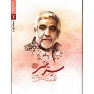 کتاب سِرّ سَر، (شهید عبدالله اسکندری)؛ مدافعان حرم (2)