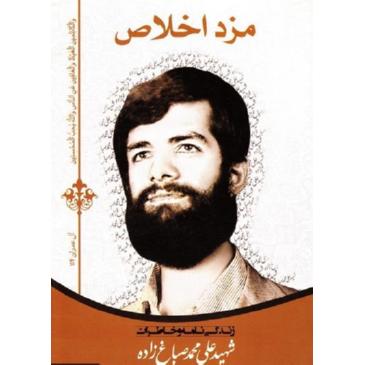 کتاب مزد اخلاص؛ زندگینامه و خاطرات شهید علی محمد صباغ زاده
