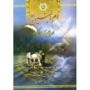کتاب ام البنین؛ مادر پرچمدار کربلا
