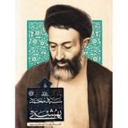 کتاب سید محمد حسینی بهشتی