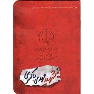 مجموعه شناسنامه شهدا؛ مهدی باکری