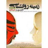 کتاب زمینه روانشناسی