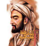 کتاب زندانی قلعه هفت حصار (زندگی نامه داستانی ابن سینا)؛ مفاخر ملی - مذهبی 8
