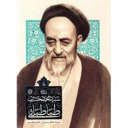 کتاب زندگی سید محمد حسین طباطبایی