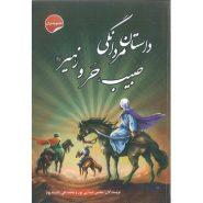 کتاب داستان مردانگی حبیب، حر و زهیر؛ مجموعه یاران