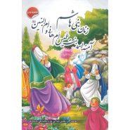 کتاب زنان بنی هاشم، آمنه، اسماء بنت عمیس، ام هانی و ام البنین (ع)؛ مجموعه یاران