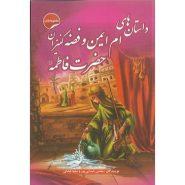کتاب داستان های ام ایمن و فضه کنیزان حضرت فاطمه (س)؛ مجموعه یاران