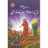 کتاب داستان های فرزند اسلام، سلمان فارسی (ع)؛ مجموعه یاران