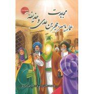 کتاب مجاهدت عمار یاسر، حجر بن عدی و خدیفه (ع)؛ مجموعه یاران