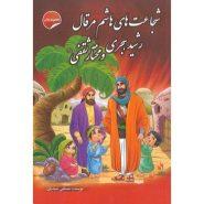 کتاب شجاعت های هاشم مرقال رشید هجری و مختار ثقفی (ع)؛ مجموعه یاران