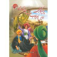 کتاب پرهیزگاری اویس، ابوایوب، حذیفه و جابر انصاری (ع)؛ مجموعه یاران