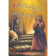 کتاب راستگویی های ابوذر غفاری و بخشش های عدی ابن حاتم طائی؛ مجموعه یاران