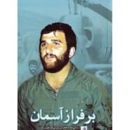 کتاب بر فراز آسمان؛ زندگینامه و خاطرات سرلشکر خلبان شهید علی اکبر شیرودی