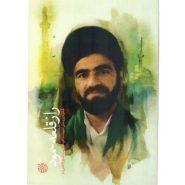 کتاب راز قلعه حمود؛ خاطرات روحانی شهید مدافع حرم، سید اصغر فاطمی تبار