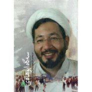 کتاب سه گاه ابوهادی؛ در روشنای شهید روحانی مدافع حرم، علی تمام زاده