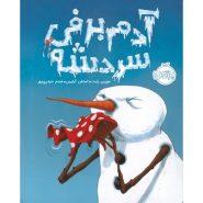 کتاب آدم برفی سردشه