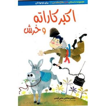 کتاب اکبر کاراته و خرش