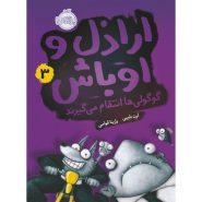 کتاب اراذل و اوباش جلد سوم