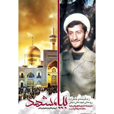 کتاب بیا مشهد؛ زندگینامه و خاطرات روحانی شهید علی سیفی نصب