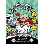 کتاب کاپیتان زیر شلواری (2)؛ حمله توالت های سخن گو