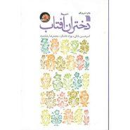 کتاب دختران آفتاب