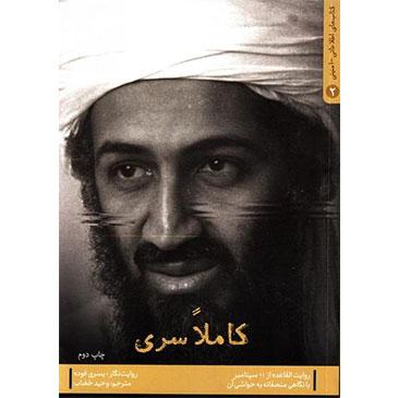 کتاب کاملا سری؛ روایت القاعده از 11 سپتامبر با نگاهی منصفانه به حواشی آن