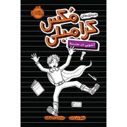 کتاب بدبیاری های مکس کرامبلی 2: آشوبی در مدرسه