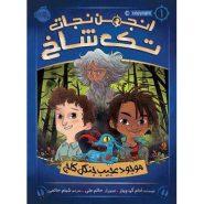 کتاب انجمن نجات تک شاخ 1: موجود عجیب جنگل کاج
