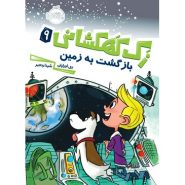 ۷۰۷۶۷-Return to Earth!-Cover-Rusi