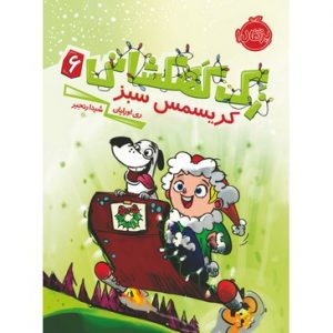 ۷۰۷۶۴-A Green Christmas!-Cover-Rusi