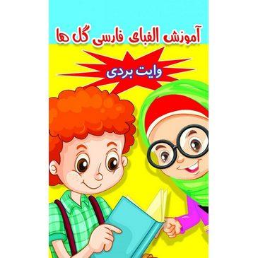 کتاب آموزش الفبای فارسی گلها؛ وایت بردی