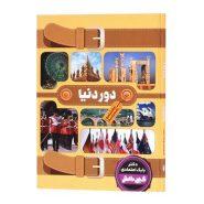 کتاب دانشنامه مدرسه دور دنیا