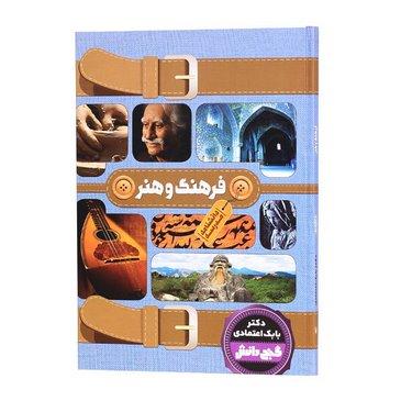 دانشنامه مدرسه فرهنگ و هنر