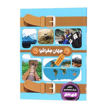 کتاب دانشنامه مدرسه جهان جغرافیا
