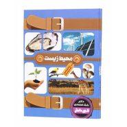 دانشنامه مدرسه محیط زیست