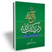 کتاب آل الله در کتاب الله؛ مجموعه هشت جلدی