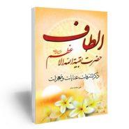 کتاب الطاف حضرت بقیه الله الاعظم (عج)