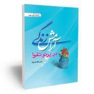 کتاب آرامش زندگی در پرتو تقوا ؛ اخلاق اسلامی و خودسازی