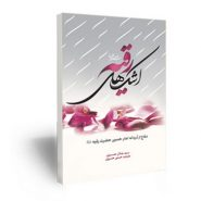 کتاب اشک های رقیه علیهاالسلام