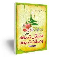 کتاب بر منبرهایی از نور ؛ ترجمه فضائل شیعه و صفات شیعه