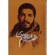دفتر 100 برگ سیمی با طرح شهید ابراهیم هادی