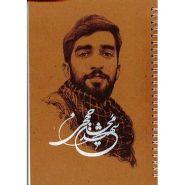 دفتر 100 برگ سیمی با طرح شهید حججی