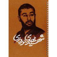 دفتر 100 برگ سیمی با طرح شهید نوروزی