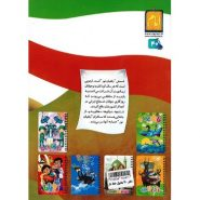 دفتر 40 برگ منگنه طرح ایرانی