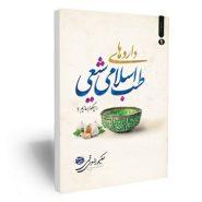 کتاب داروهای طب اسلامی شیعی را چگونه بسازیم؟ (1)