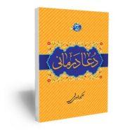 کتاب دعا درمانی؛ طب اسلامی شیعی